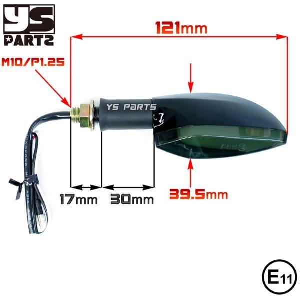 【車検対応Eマーク取得】汎用ポジション付LEDウインカー2個SET[スモークレンズ]XTZ125/YZF-R12/YZF-R25/YZF-R3/XT250X/WR250X/WR250R/MT-07/MT-09等|ys-parts-jp|06