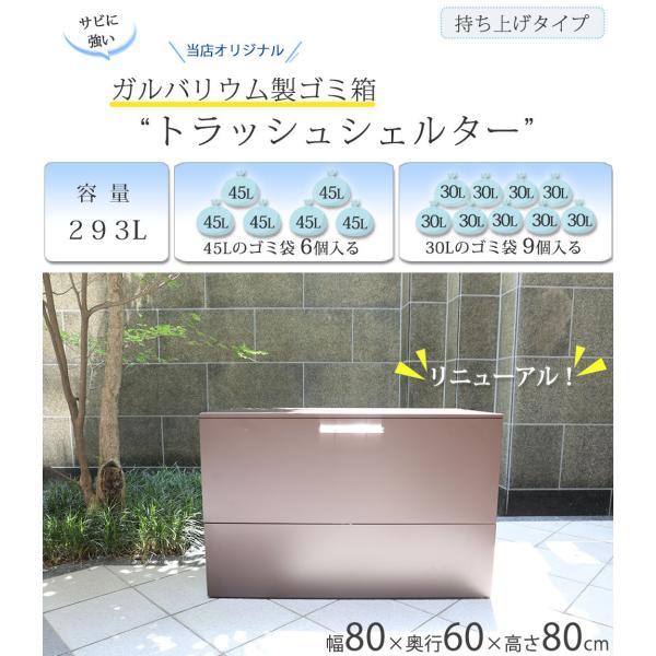 屋外用ゴミ箱 ごみ箱 ゴミストッカー 約幅80cm 大型 大容量 カラスよけゴミ箱 おしゃれ 送料無料|ys-prism|03