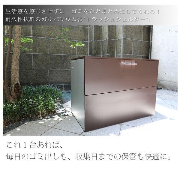 屋外用ゴミ箱 ごみ箱 ゴミストッカー 約幅80cm 大型 大容量 カラスよけゴミ箱 おしゃれ 送料無料|ys-prism|21