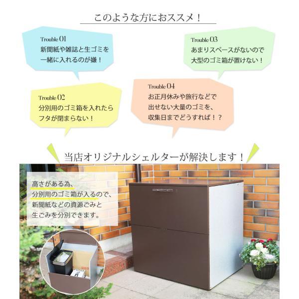 屋外用ゴミ箱 ごみ箱 ゴミストッカー 約幅80cm 大型 大容量 カラスよけゴミ箱 おしゃれ 送料無料|ys-prism|05