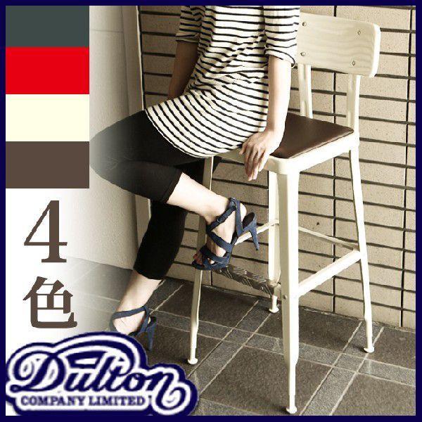 DULTON ダルトン スタンダードバーチェアー カウンターチェア いす イス 椅子 スチール製 背もたれ付き おしゃれ シンプル ダイニング カフェ 飲食店  送料無料|ys-prism