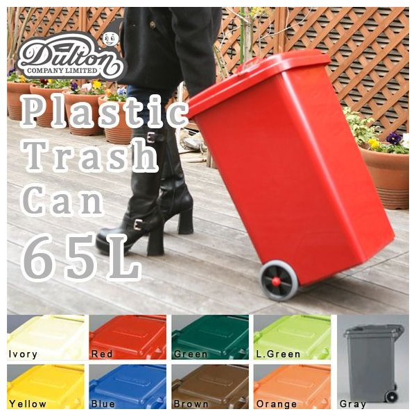 プラスチック トラッシュカン 65L Prastic trash can 65L ゴミ箱 ごみ箱 ごみばこ 角型 分別 プラスチック製 かわいい ふた付き おしゃれ 送料無料|ys-prism