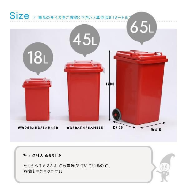 プラスチック トラッシュカン 65L Prastic trash can 65L ゴミ箱 ごみ箱 ごみばこ 角型 分別 プラスチック製 かわいい ふた付き おしゃれ 送料無料|ys-prism|03