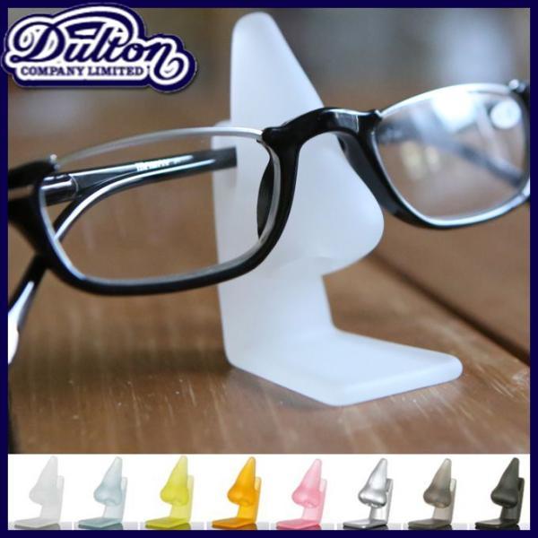 DULTON ダルトン メガネホルダー メガネスタンド 眼鏡スタンド メガネ置き めがね置き メガネ収納 めがねホルダー 1本用 おしゃれ かわいい ユニーク 鼻型