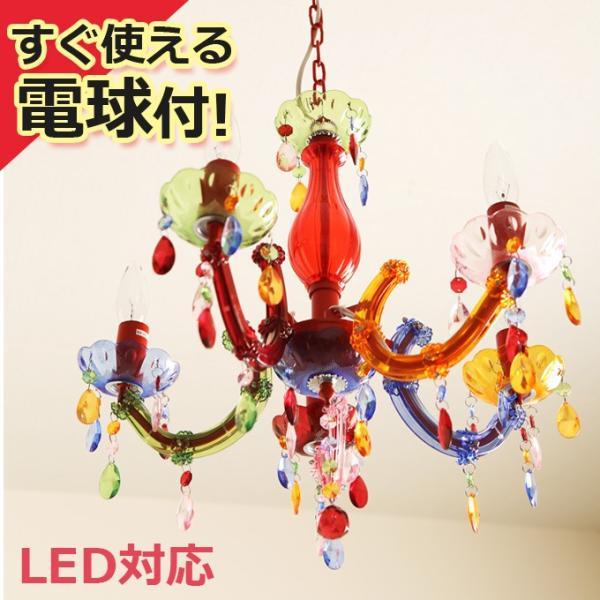 照明 間接照明 レインボーカップ シャンデリアライト ペンダントライト 天井照明 LED対応 レトロ アンティーク調 6畳 4畳 5灯 アクリル おしゃれ 人気 大きい ys-prism