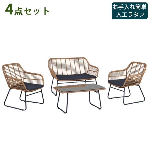 ラタン調ガーデン4点セット テーブル チェア 屋外テーブル 屋外チェア ガーデンチェア ガーデンテーブル ガーデンソファ 椅子 イス 机 人工ラタン