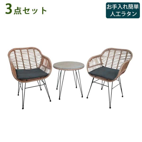ラタン調ガーデン3点セット テーブル チェア 屋外テーブル 屋外チェア ガーデンチェア ガーデンテーブル 椅子 イス 机 人工ラタン 籐調 おしゃれ