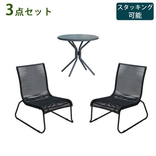ガーデンファニチャー3点セット テーブル チェア 屋外テーブル 屋外チェア ガーデンチェア ガーデンテーブル 椅子 イス 机 スタッキング可能 省ペース