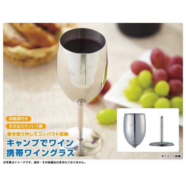 ワイングラス ロゴス LOGOS ステンレスワイングラス コップ グラス ワインカップ ステンレス 割れにくい キャンプ ピクニック ハイキング|ys-prism|02