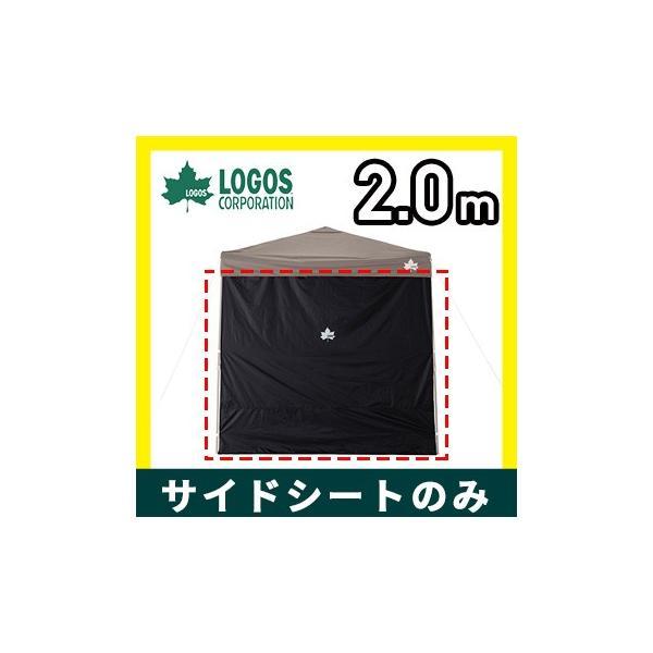 タープ用サイドウォール ロゴス LOGOS QセットBlackタープ サイドウォール 200 サイドシート スクリーン 日よけ 日除け 風よけ 風除け