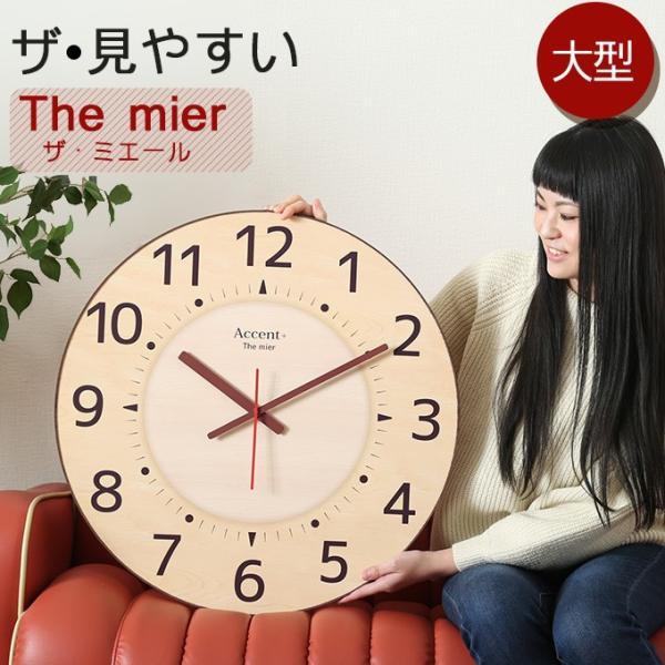 掛け時計 見やすい 大型時計 ザ・ミエール ナチュラル 大きい文字 大きいサイズ 巨大時計 壁掛け時計 ys-prism