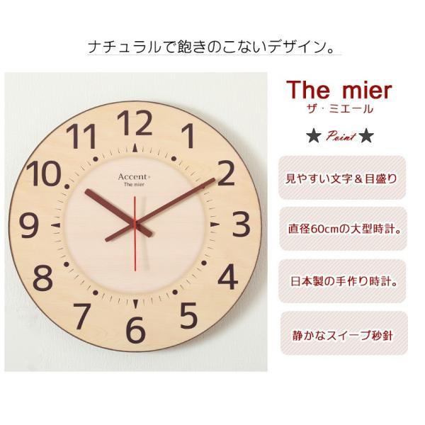 掛け時計 見やすい 大型時計 ザ・ミエール ナチュラル 大きい文字 大きいサイズ 巨大時計 壁掛け時計 ys-prism 04
