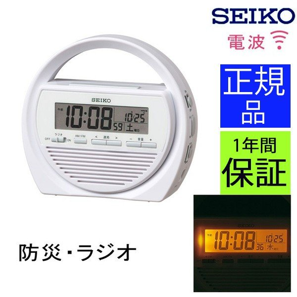 SEIKO セイコー 電波目覚まし時計  電波時計 電波置き時計 電波置時計 防災時計 防災ラジオ 非常用ラジオ 災害 防災用品 防災グッズ LEDライト 手回し充電