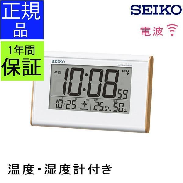 SEIKO セイコー 置時計 電波目覚まし時計 電波時計 電波置き時計 置き時計 カレンダー表示付き デジタル 湿度 温度計 おしゃれ スヌーズ ホワイト 白
