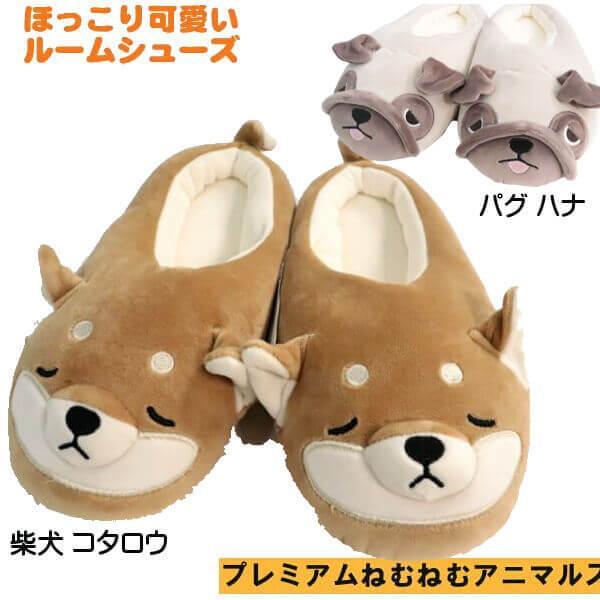 柴犬コタロウあたたかいルームシューズスリッパ部屋履きふわふわ柔らか素材持ち運びギフトにおすすめ