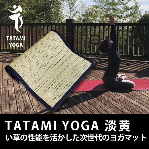 TATAMI YOGA 淡黄|ys-tatami