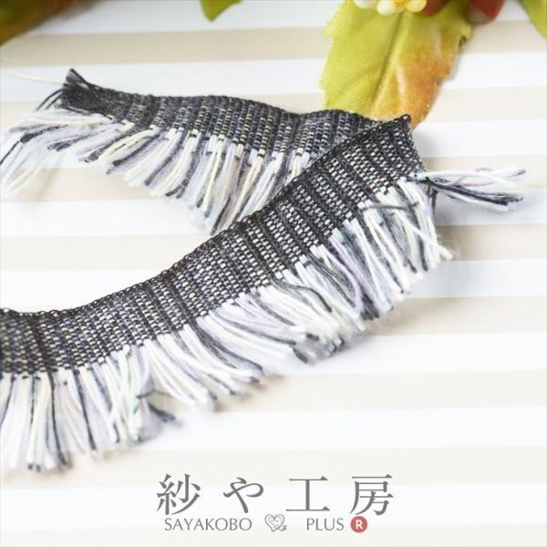 フリンジレース 幅約18mm シティカラー 約50cm テープ リボン タッセル 手芸材料 裁縫  ハンドメイド 服飾雑貨 糸