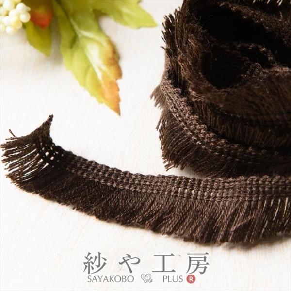 フリンジレース 幅約20mm ブラウン 約100cm 1m テープ リボン タッセル 手芸材料 裁縫  ハンドメイド 服飾雑貨
