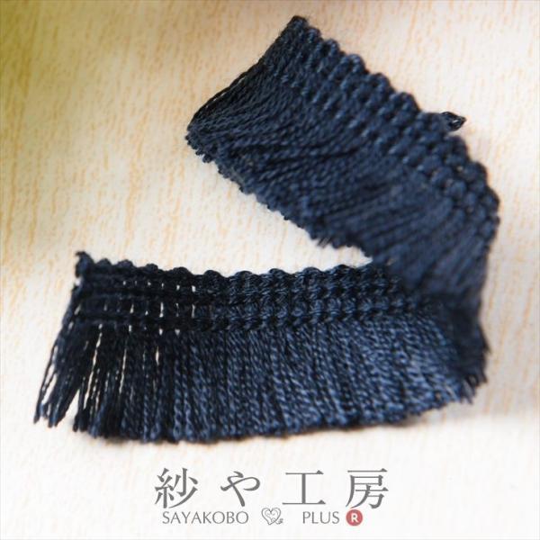 フリンジレース 幅約20mm ネイビー 約50cm テープ リボン タッセル 手芸材料 裁縫  ハンドメイド 服飾雑貨