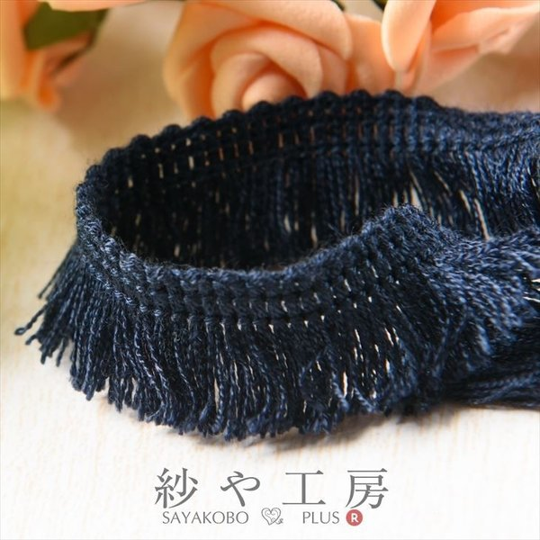 フリンジレース 幅約20mm ネイビー 約100cm 1m テープ リボン タッセル 手芸材料 裁縫  ハンドメイド 服飾雑貨