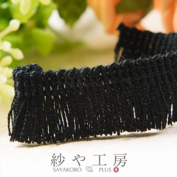 フリンジレース 幅約20mm ブラック 約50cm テープ リボン タッセル 手芸材料 裁縫  ハンドメイド 服飾雑貨