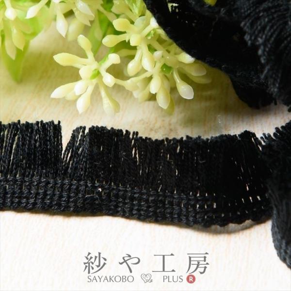 フリンジレース 幅約20mm ブラック 約100cm 1m テープ リボン タッセル 手芸材料 裁縫  ハンドメイド 服飾雑貨