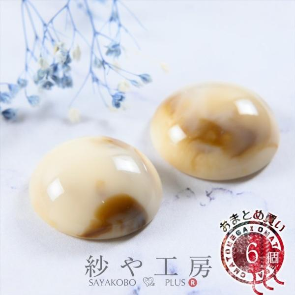 樹脂パーツ 半球ボール 貼り付け 20mm マーブルクリーム 6個 6ヶ 約2cm 合成樹脂 半球 不透明 チャーム 強化合成樹脂 カラフルパーツ