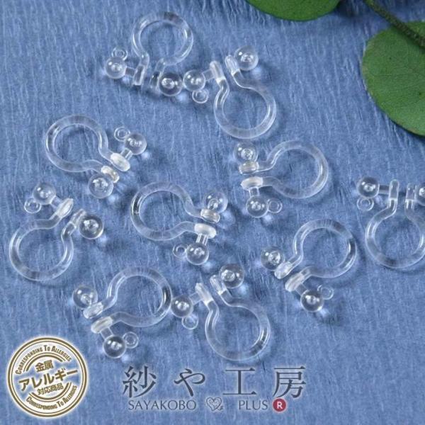 イヤリングパーツ 樹脂 クリップ 2.7mm透明玉 縦カン クリア 11mm 5ペア 10個 樹脂イヤリング アレルギー対応 約1.1cm アクセサリーパーツ