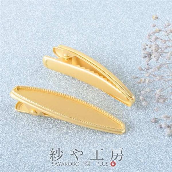 ヘアクリップ 変退色防止加工済み セッティング台 マーキス 小 マットゴールド 46mm 2個 2ヶ ワニクリップ 内径約4.6cm アクセサリーパーツ