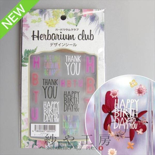 Harbarium club(ハーバリウムクラブ) ハーバリウムシール バースデイメッセージ 88×150mm メッセージ 1枚 レジンクラブ
