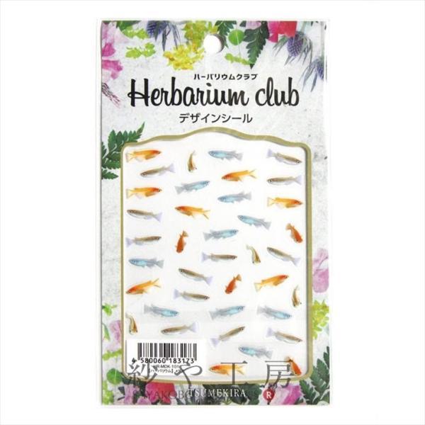 Harbarium club(ハーバリウムクラブ) ハーバリウムシール メダカ 88×150mm 1枚 1ヶ レジンクラブ シール ハーバリウム用