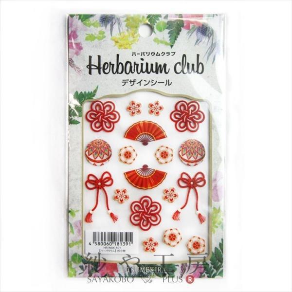 Harbarium club(ハーバリウムクラブ) ハーバリウムシール 和小物 1枚 シール ハーバリウムクラブ 粘着素材 封入  アクセサリーパーツ パーツ