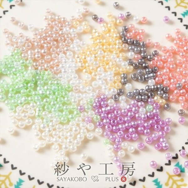 樹脂パール 【選べる8カラー】 3mm 3g 約270個 穴あり パール ビーズ 真珠 パステルカラー プラパール 約0.3cm