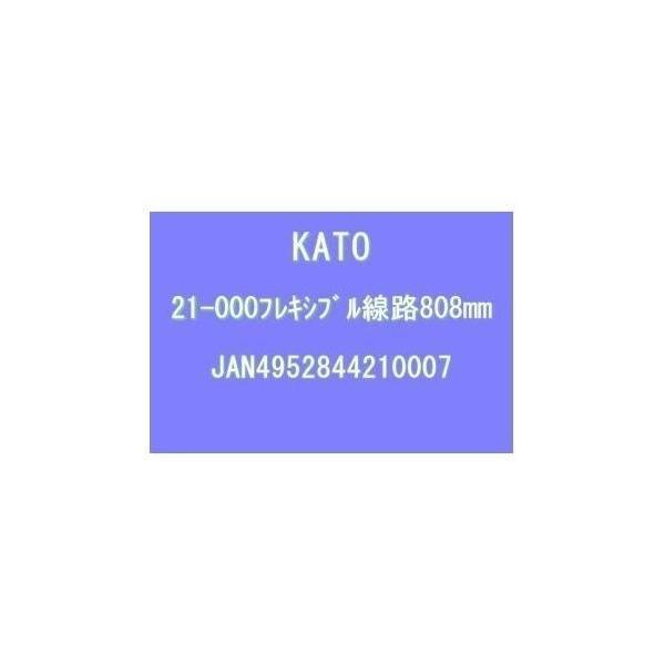 KATONゲージフレキシブル線路808mm21-000鉄道模型用品
