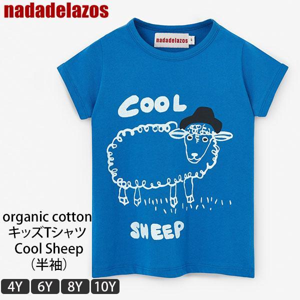 オーガニックコットン キッズ Tシャツ CoolSheep(半袖)