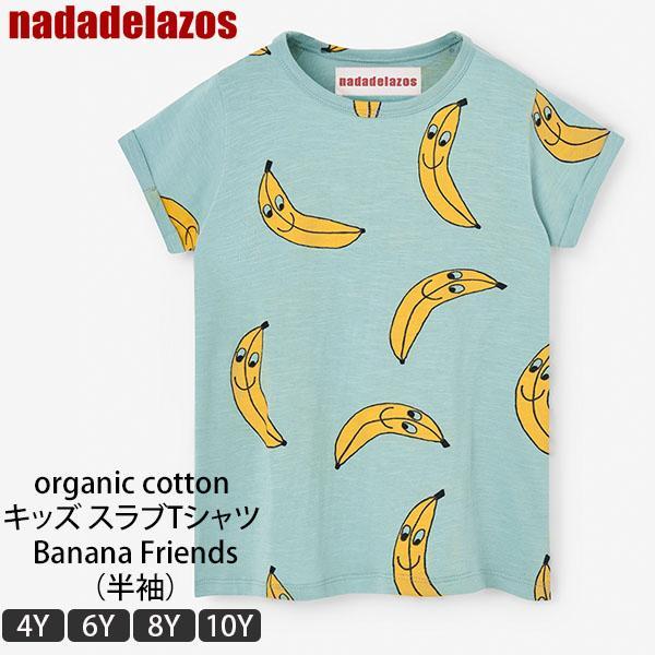 オーガニックコットン キッズ スラブTシャツ BananaFriends(半袖)