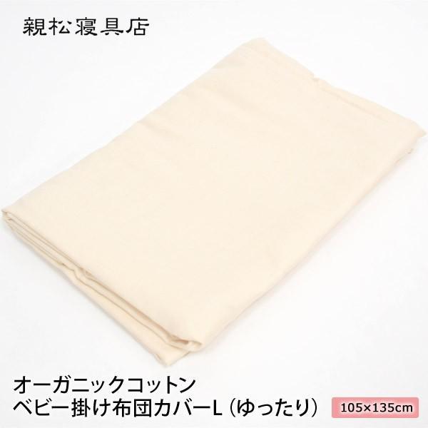オーガニックコットン ベビー掛け布団カバーL(ゆったり) 親松寝具店