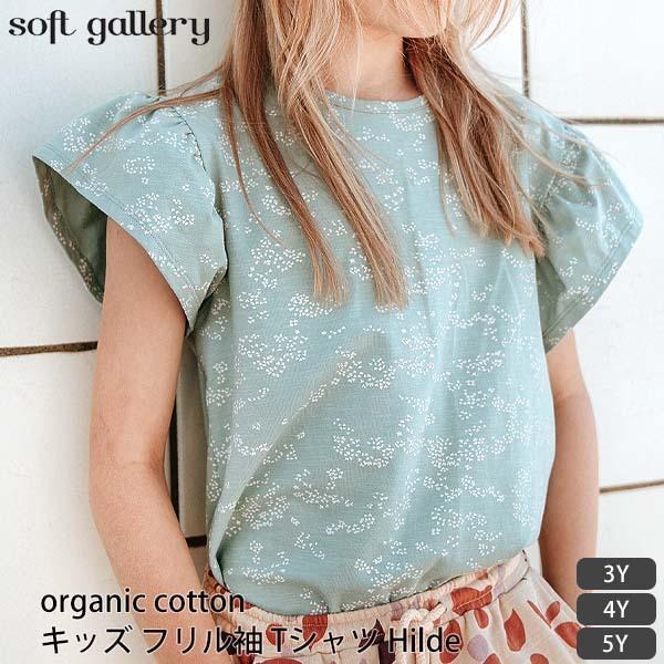 Soft Gallery オーガニックコットン キッズ フリル袖 Tシャツ Hilde