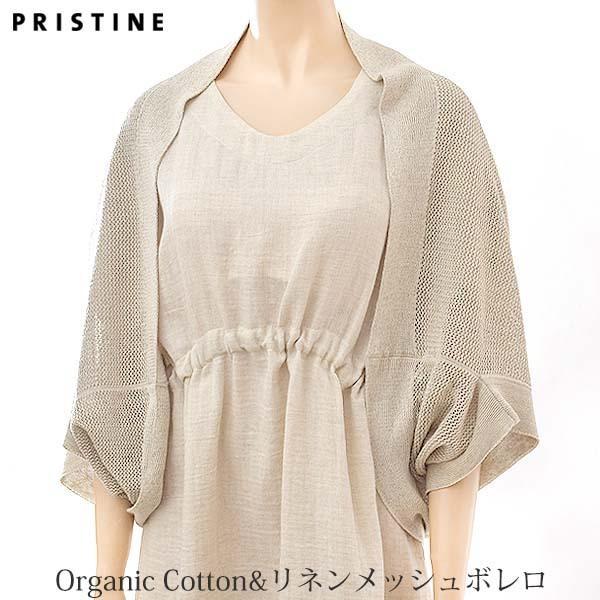 PRISTINE オーガニックコットン&リネン メッシュボレロ グレー M