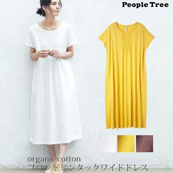 オーガニックコットン フロントピンタックワイドドレス(半袖)