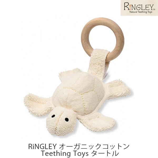オーガニックコットン Teething Toys タートル /RingLey (おもちゃ 玩具 赤ちゃん用 ベビー向けおもちゃ おしゃぶり はがため グッズ )