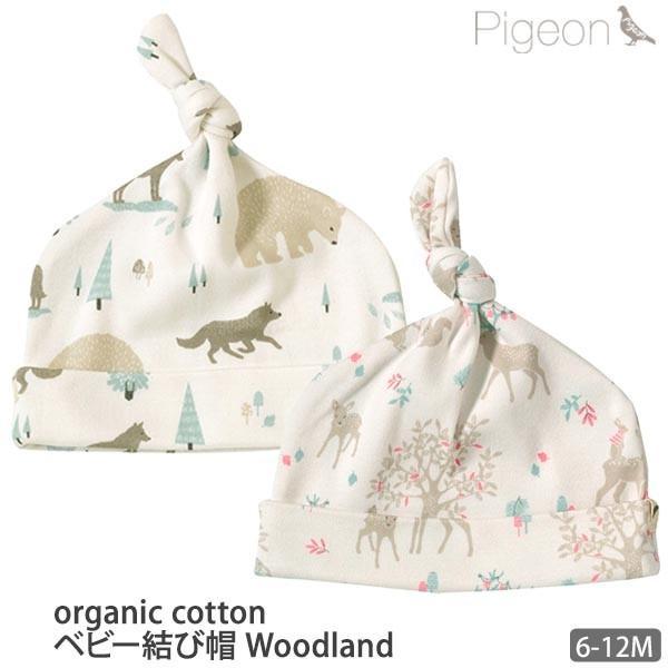 6584da662e590 オーガニックコットン ベビー結び帽 Woodland Pigeon