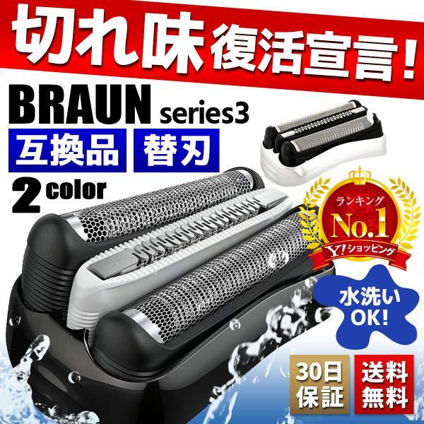 ブラウン 替刃 シリーズ3 互換品 32B 32S 一体型カセット BRAUN 替え刃 シェーバー