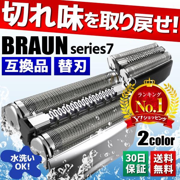  ブラウン 替刃 シリーズ7 シェーバー 70B 70S ブラック シルバー