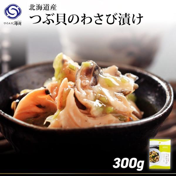 北海道産 つぶわさび 1袋(300g入) 生珍味