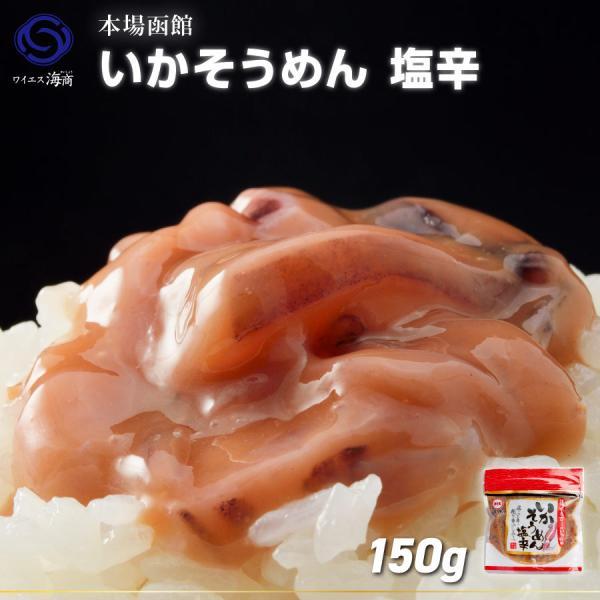 敬老の日 ギフト  いかそうめん塩辛 1袋(150g入) 北海道産 するめいか イカ 人気 おつまみ ご飯のお供に