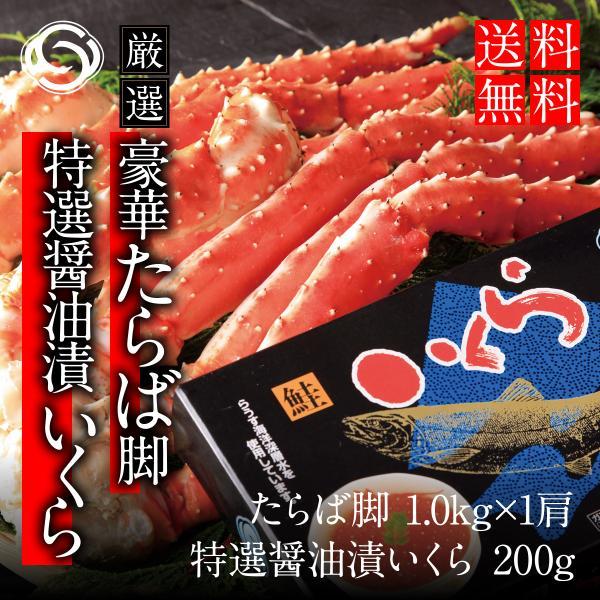 敬老の日 ギフト 海鮮 たらばがに脚1肩(1kg前後) 三特いくら醤油漬け(200g)セット 送料無料