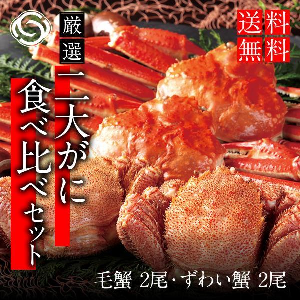 敬老の日 ギフト  二大かに食べ比べセット(毛がに350g前後×2尾/ずわいがに600g前後×2尾) 送料無料 セット 贈答 蟹 カニ 詰め合わせ