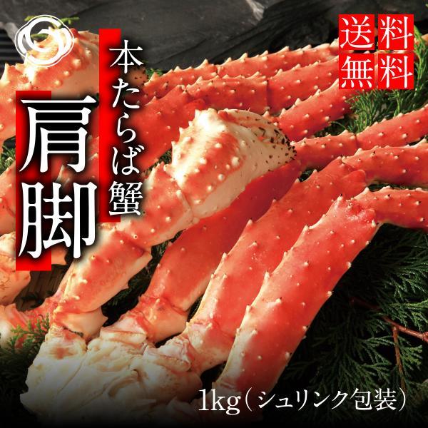 敬老の日 ギフト 海鮮 かに タラバガニ 蟹たらば蟹脚 2L(1kg×1肩) 送料無料 北海道 お取り寄せ グルメ