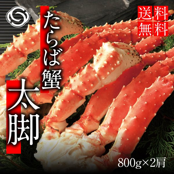敬老の日 ギフト 海鮮 かに タラバガニ 蟹 たらば蟹脚 3L(800g×2肩) 送料無料 北海道